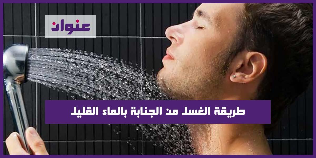 طريقة الغسل من الجنابة بالماء القليل