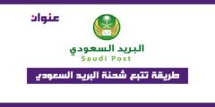 طريقة تتبع شحنة البريد السعودي بخطوات سهلة وبسيطة 1442
