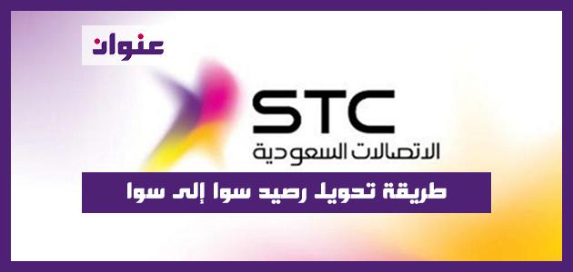 طريقة تحويل رصيد سوا إلى سوا STC برقم الهوية وبدون رقم الهويه 1442
