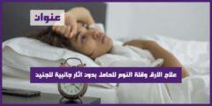 علاج الارق وقلة النوم للحامل بدون اثار جانبية للجنين