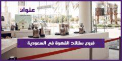 فروع سلالات القهوة في السعودية