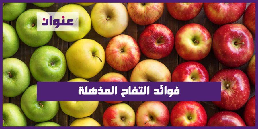 فوائد التفاح المذهلة