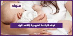 فوائد الرضاعة الطبيعية لإنقاص الوزن