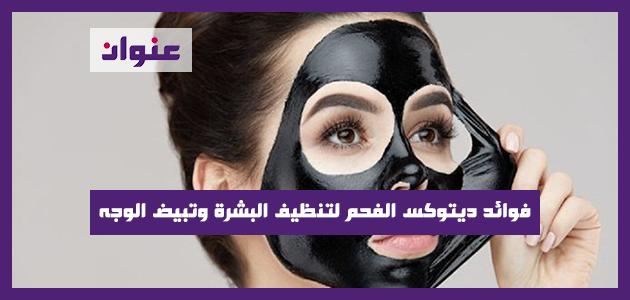 فوائد ديتوكس الفحم لتنظيف البشرة وتبيض الوجه مجرب