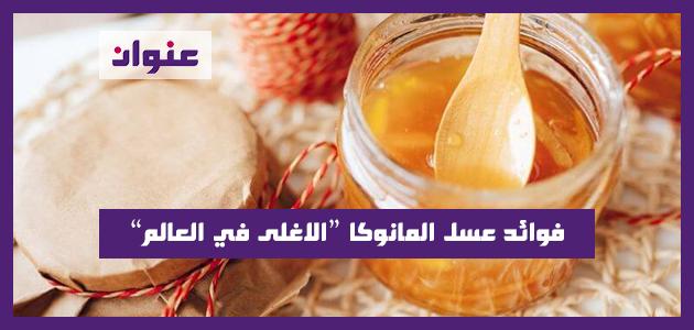 فوائد عسل المانوكا ولماذا يعتبر الاغلى في العالم