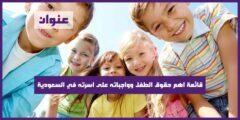 قائمة اهم حقوق الطفل وواجباته على اسرته في السعودية