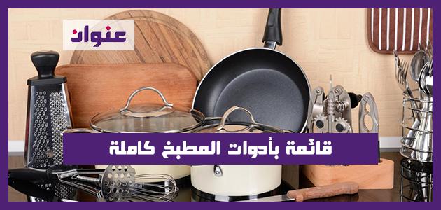 قائمة بأدوات المطبخ كاملة
