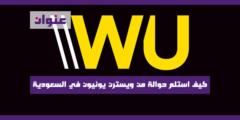 كيف استلم حوالة من ويسترن يونيون في السعودية