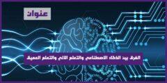 ما الفرق بين الذكاء الاصطناعي والتعلم الالي والتعلم العميق؟