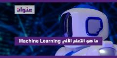 ما هو التعلم الالي Machine Learning