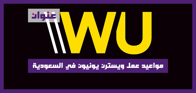 مواعيد عمل ويسترن يونيون في السعودية خدمة العملاء