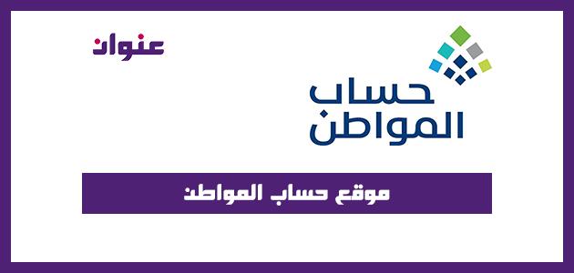 موقع حساب المواطن تسجيل الدخول وكيفية إضافة تابع في حساب المستفيد 1442