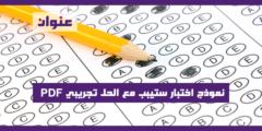 نموذج اختبار ستيب PDF مع الحل تجريبي 2021/2022