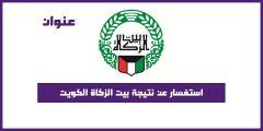 استفسار عن نتيجة بيت الزكاة الكويت
