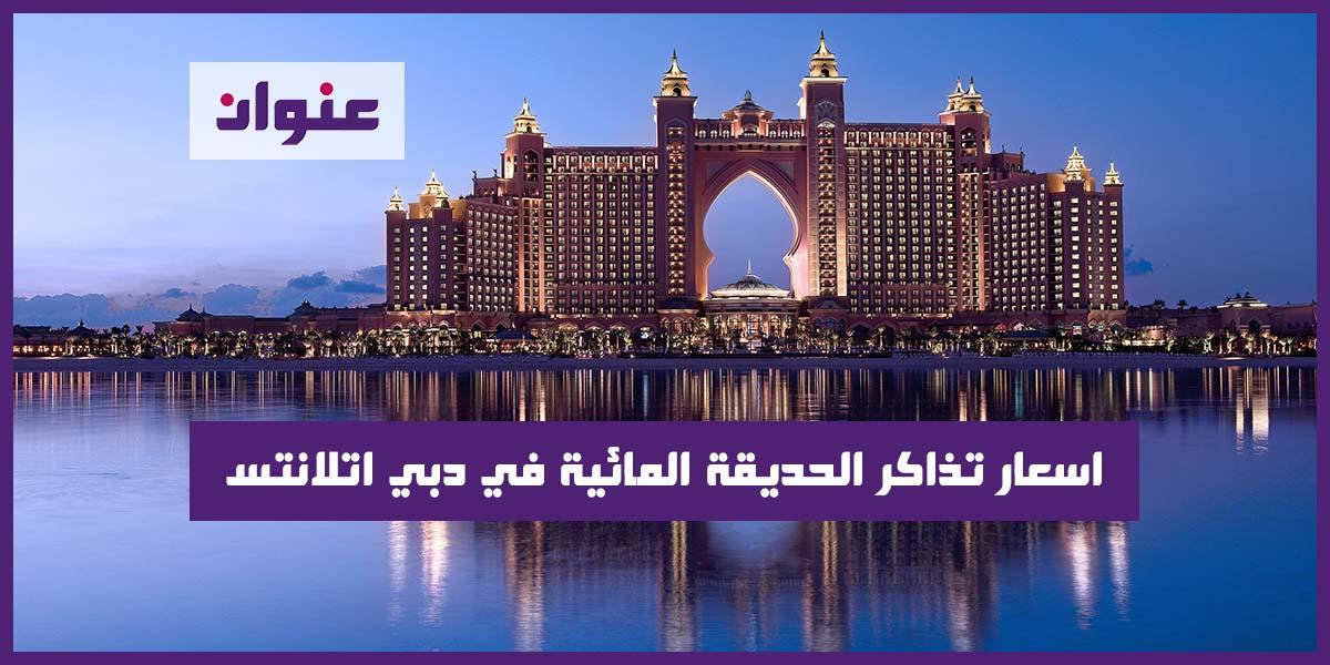 اسعار تذاكر الحديقة المائية في دبي اتلانتس
