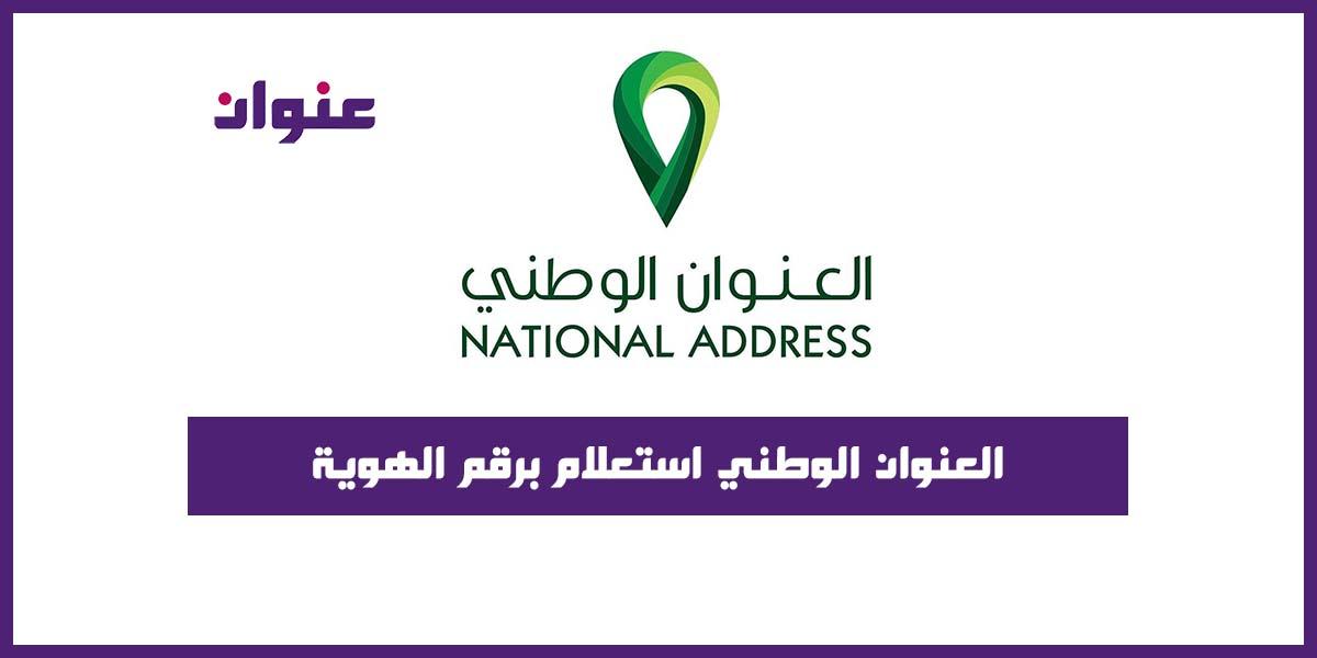 العنوان الوطني استعلام برقم الهوية