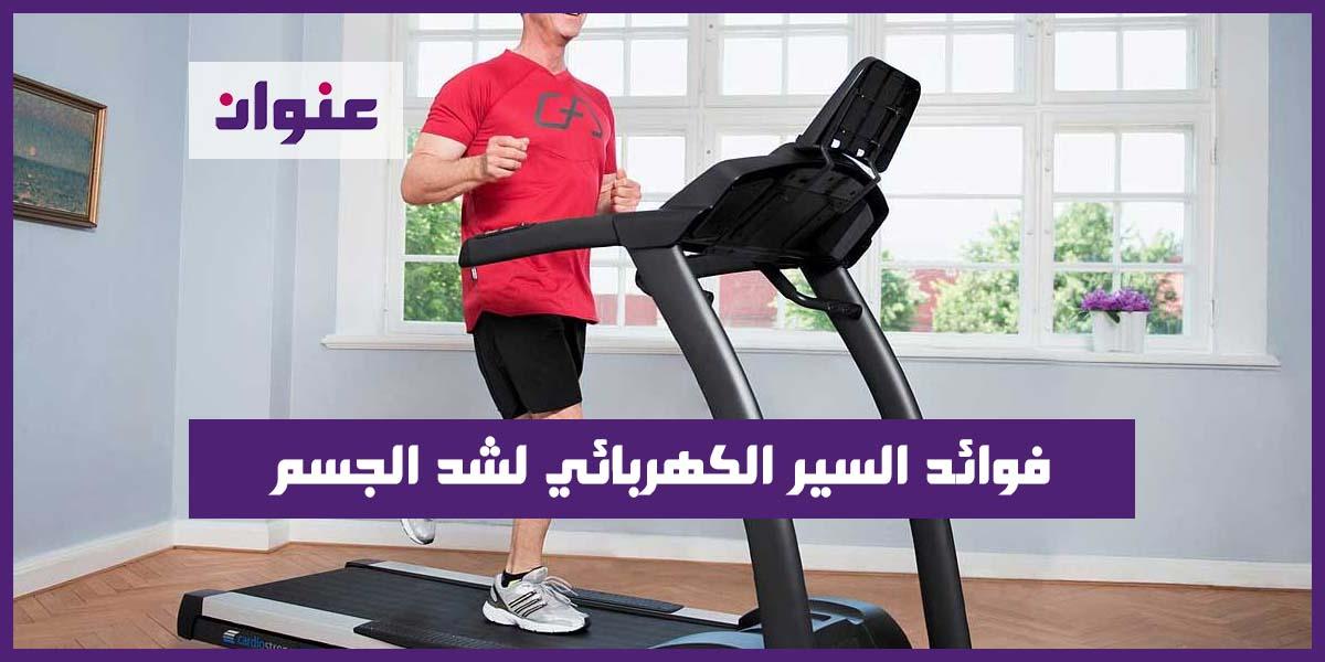 فوائد السير الكهربائي لشد الجسم