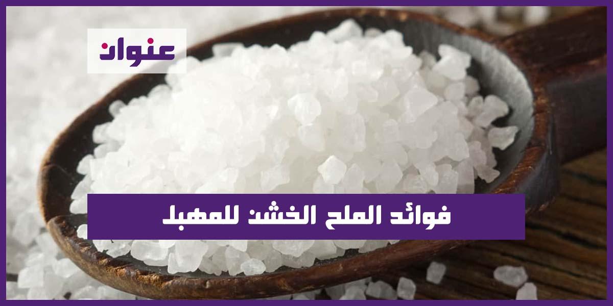 فوائد الملح الخشن للمهبل