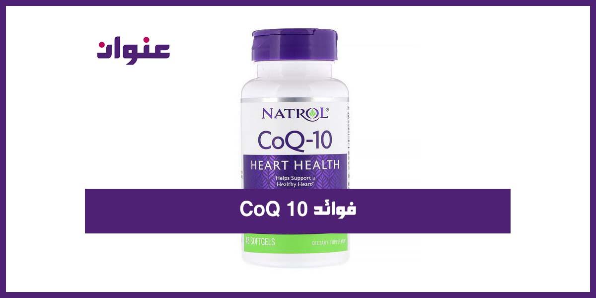 فوائد coq10