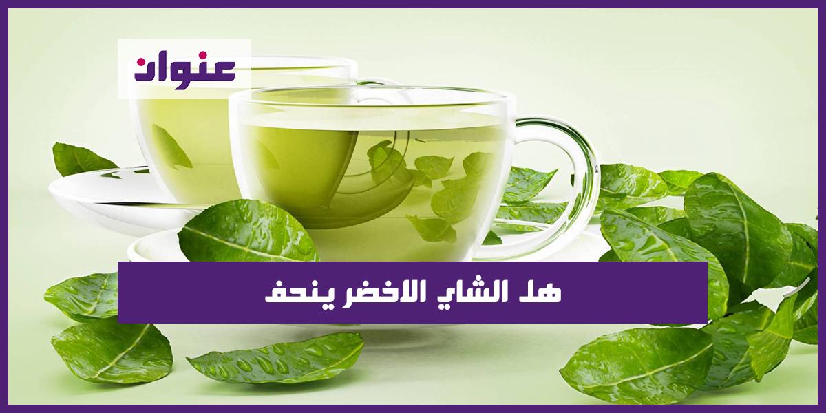 هل الشاي الاخضر ينحف