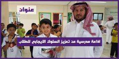 اذاعة مدرسية عن تعزيز السلوك الايجابي للطلاب