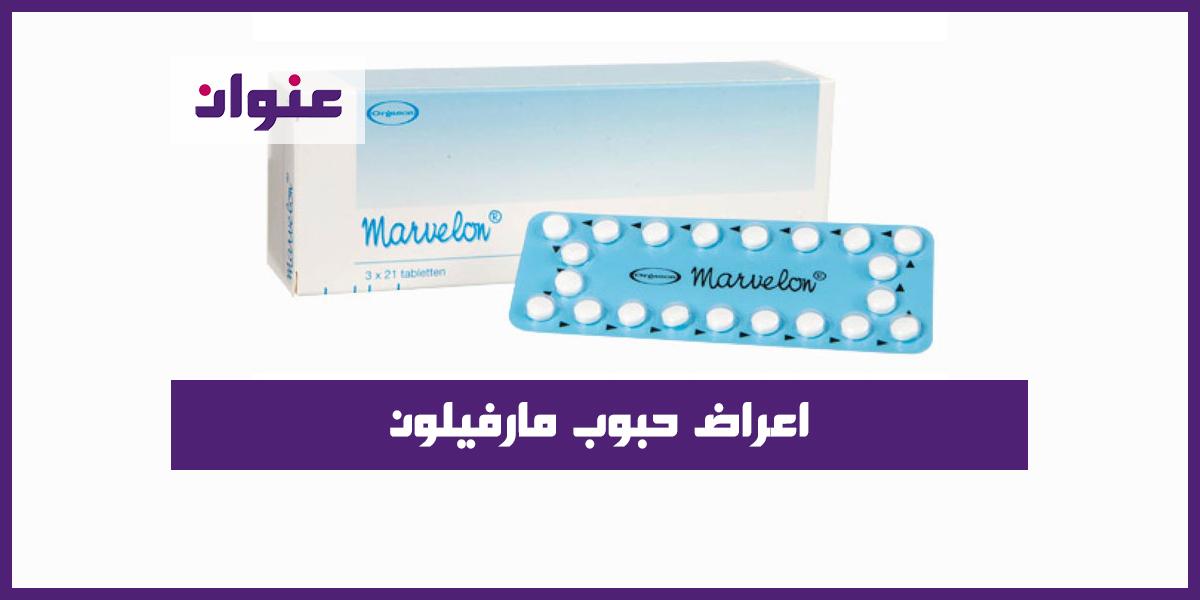 اعراض حبوب مارفيلون
