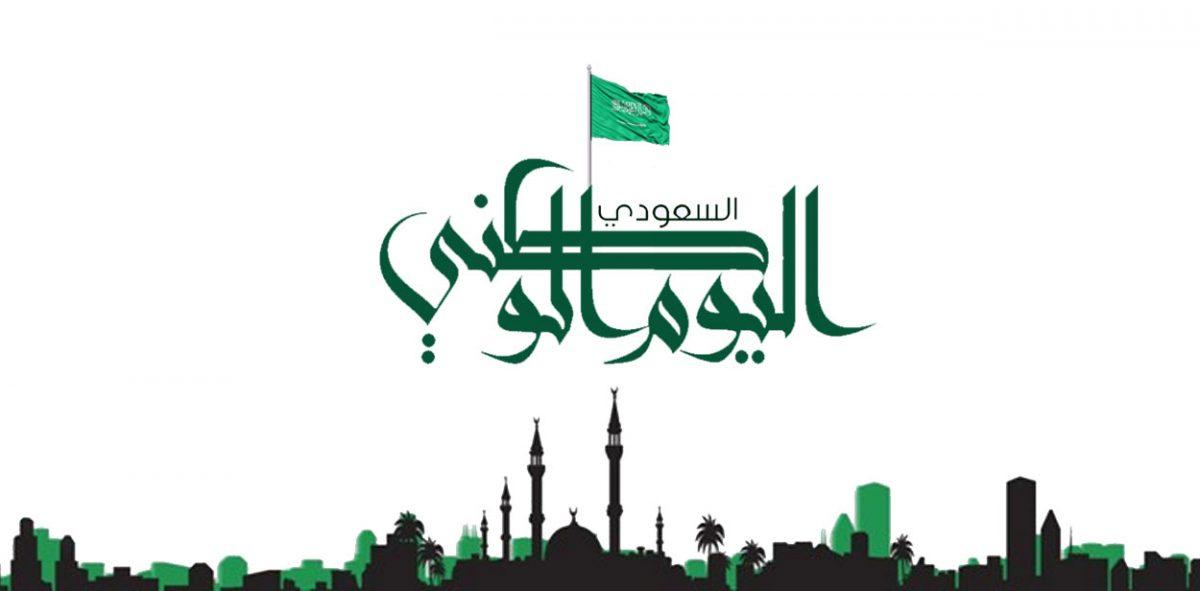 افضل صورعن اليوم الوطني خلفيات اليوم الوطني السعودي