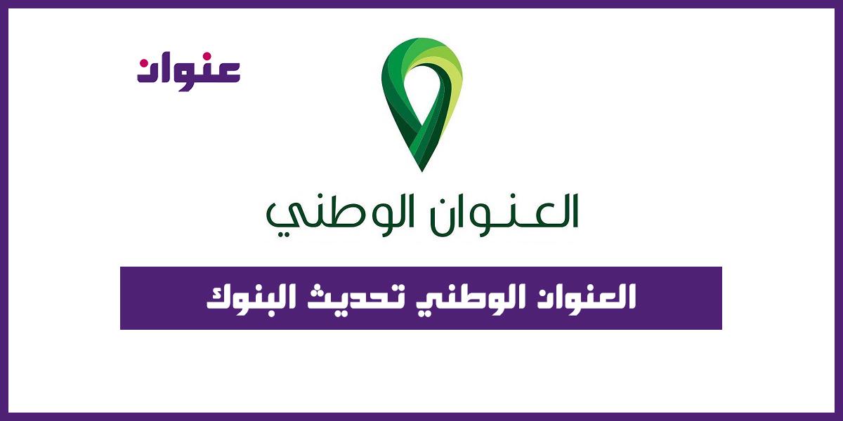 العنوان الوطني تحديث البنوك