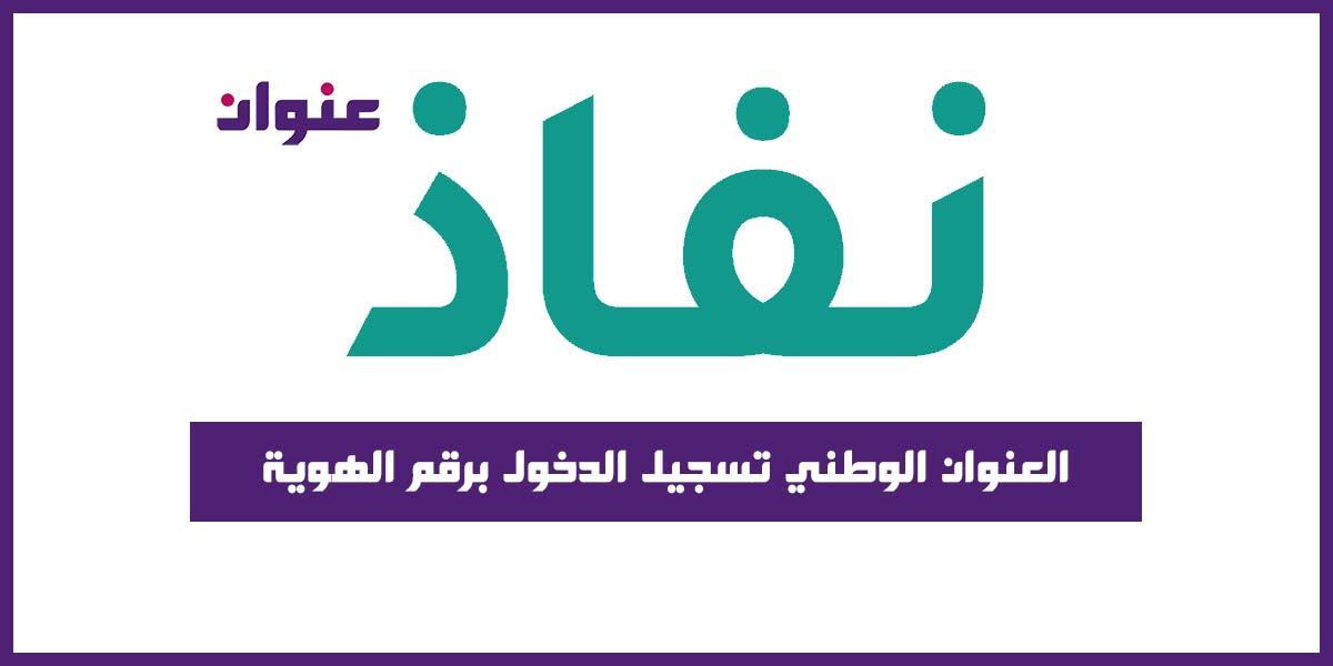 العنوان الوطني تسجيل الدخول برقم الهوية