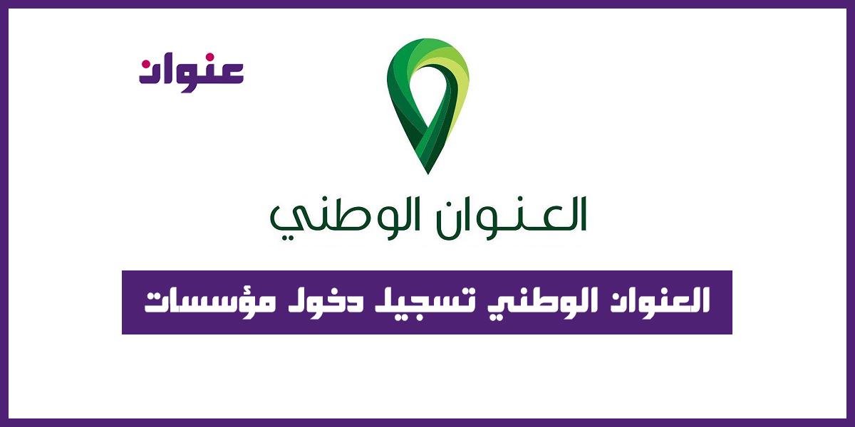 العنوان الوطني تسجيل دخول مؤسسات