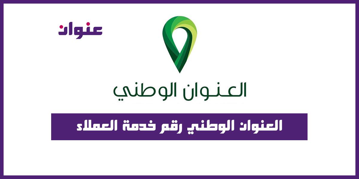 العنوان الوطني رقم خدمة العملاء
