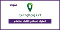 العنوان الوطني للأفراد استعلام