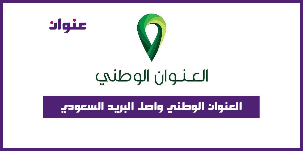 العنوان الوطني واصل البريد السعودي