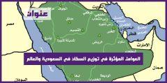 العوامل المؤثرة في توزيع السكان في السعودية والعالم