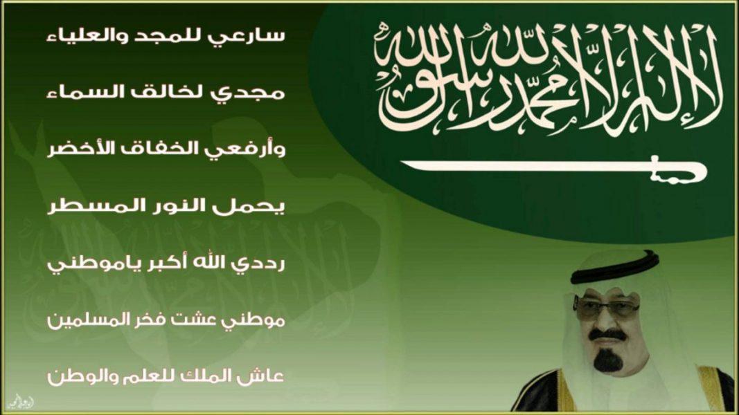 العيد الوطني المملكة العربية السعودية