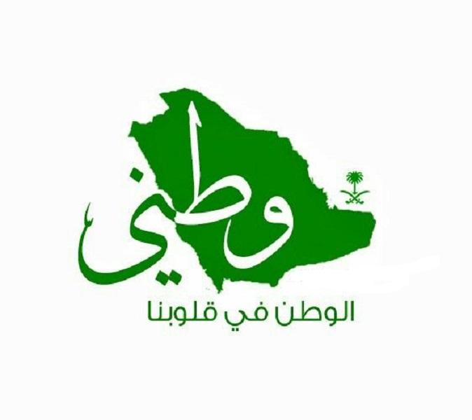 اليوم الوطني السعودي وطني