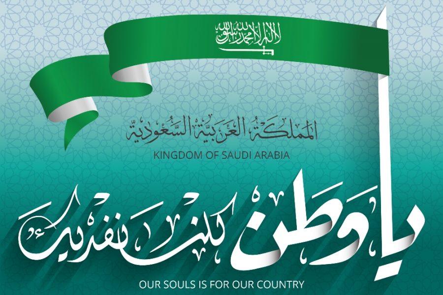 اليوم الوطني المملكة العربية السعودية