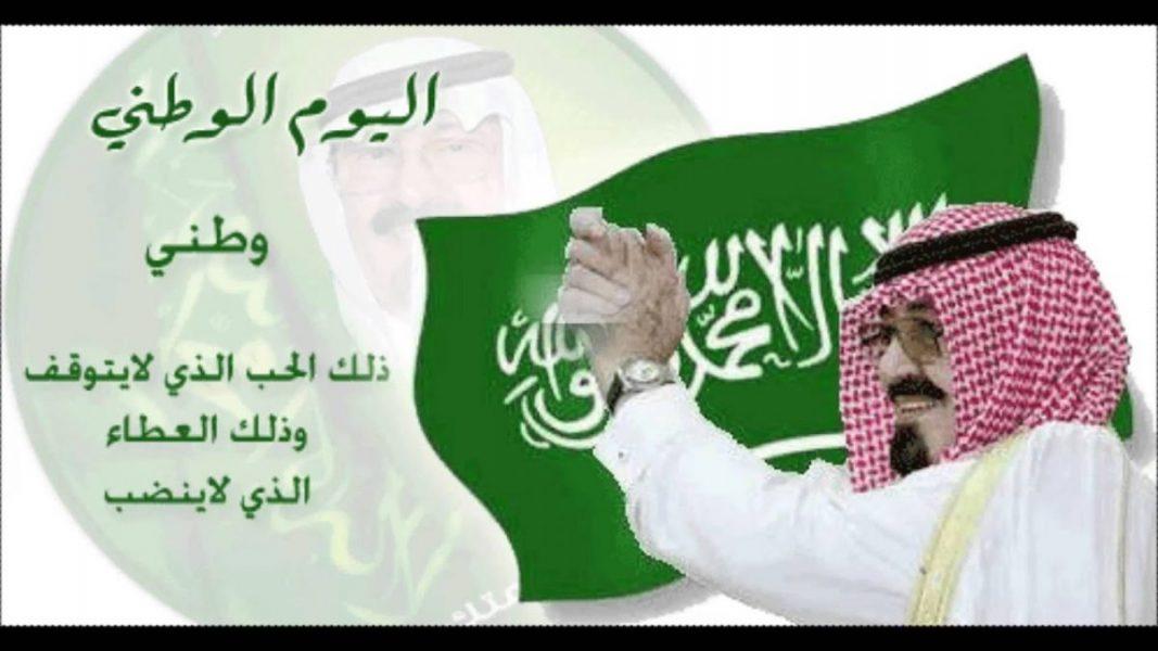 اليوم الوطني مع علم السعودية