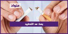 بحث عن التدخين