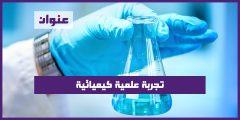 تجربة علمية كيميائية