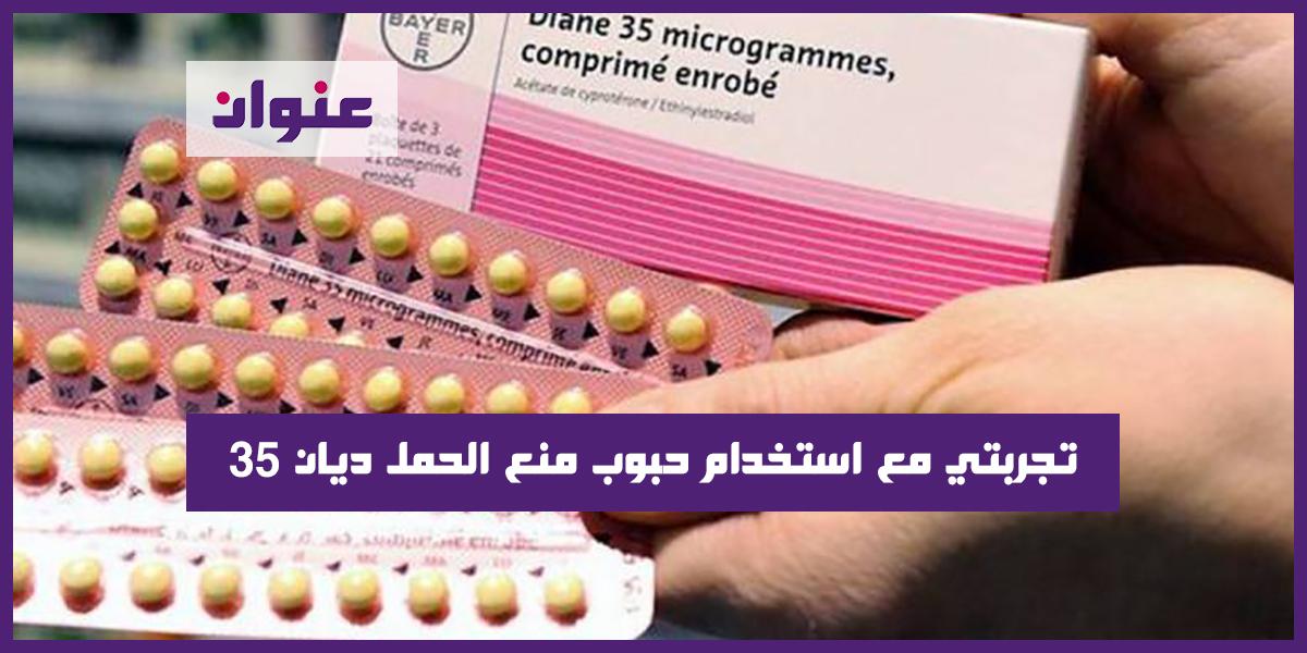 تجربتي مع استخدام حبوب منع الحمل ديان 35