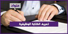 تعريف الكتابة الوظيفية