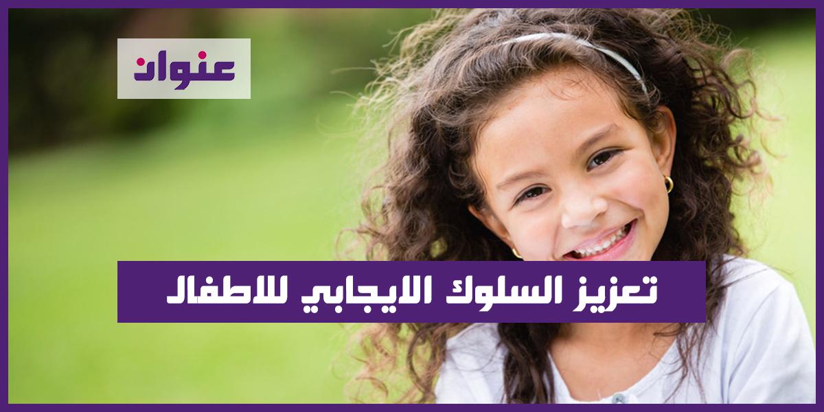 تعزيز السلوك الايجابي للاطفال