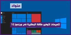 تلميحات لتوفير طاقة البطارية في Windows 10