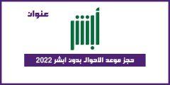 حجز موعد الاحوال بدون ابشر 2022