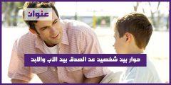 حوار بين شخصين عن الصدق بين الاب والابن