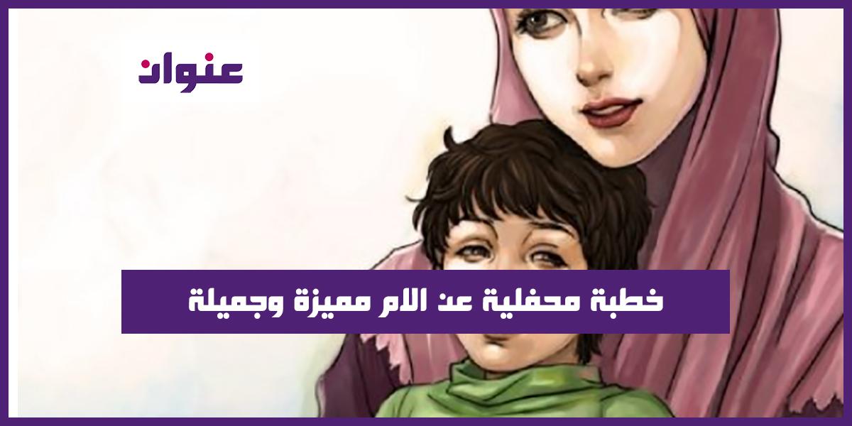 خطبة محفلية عن الام مميزة وجميلة
