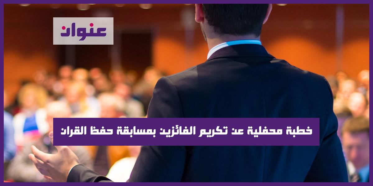 خطبة محفلية عن تكريم الفائزين بمسابقة حفظ القران الكريم مميزة وجميلة
