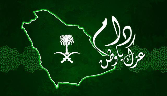 خلفيات ورمزيات العيد الوطني للمملكة العربية السعودية