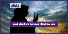 دعاء ليلة الدخله للمتزوجين في الاسلام قصير